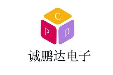 深圳市福田区诚鹏达电子经营部