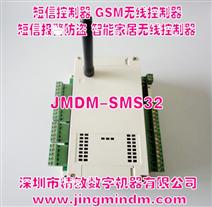 工业级中英文短信控制器