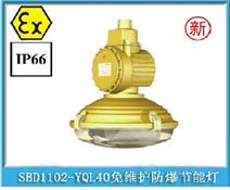 批发SBD1102-YQL40免维护防爆节能灯