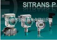 SITRANS P系列压力测量仪表