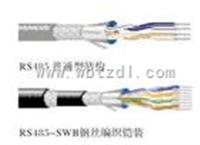 RS-485通讯电缆2*2*1.5价格RS485通讯电缆价格