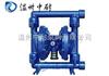 QBY型铸铁气动隔膜泵,气动隔膜泵厂家,气动隔膜泵价格