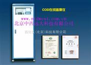 在线水质监测仪/在线水质分析仪/在线COD监测仪/在线COD分析仪