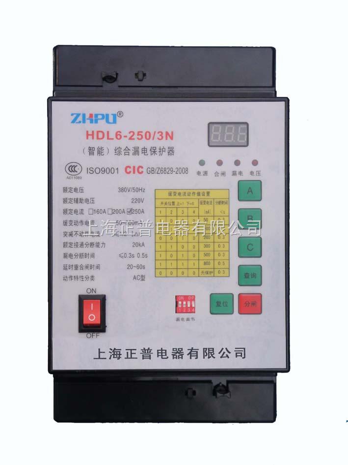 250a 漏电综合保护器