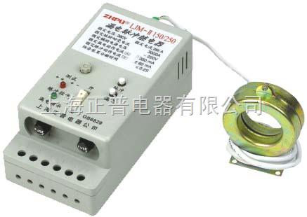 (智能)漏电继电器与交流接触器或断路器