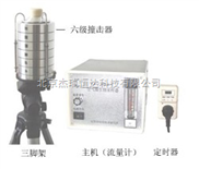 HD-75-六级筛孔撞击式空气微生物采样器