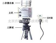 HD-76-二级筛孔撞击式空气微生物采样器