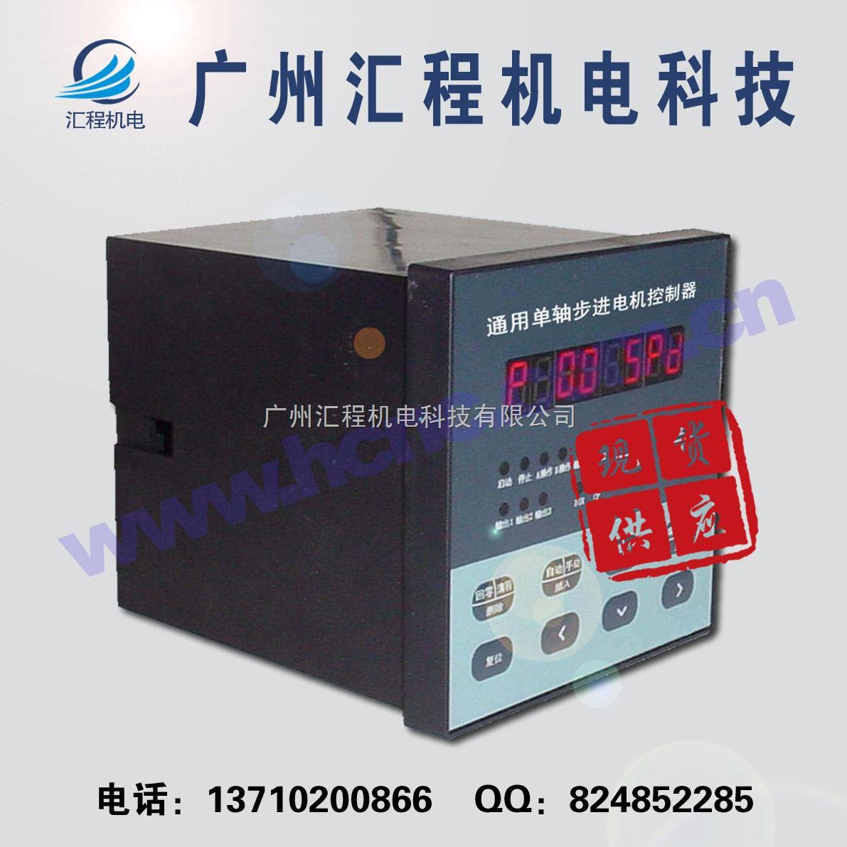 现货供应;步进电机控制器;伺服电机控制器;4轴四轴器