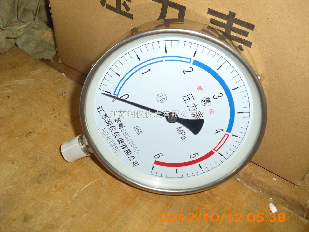 变频与传动 (老分类) 电机传动 其它电机传动 yq100 氢气压力表