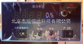氧分析仪/溶氧仪/氧分仪/氧含量检测仪
