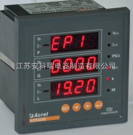 网络电力仪表
