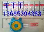 固定式/在线式/氢气泄漏报警器