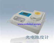 散射光浊度计/光电浊度计/台式浊度计(国产) 型 号:XU12WZT-1(XZ-1升级产品)