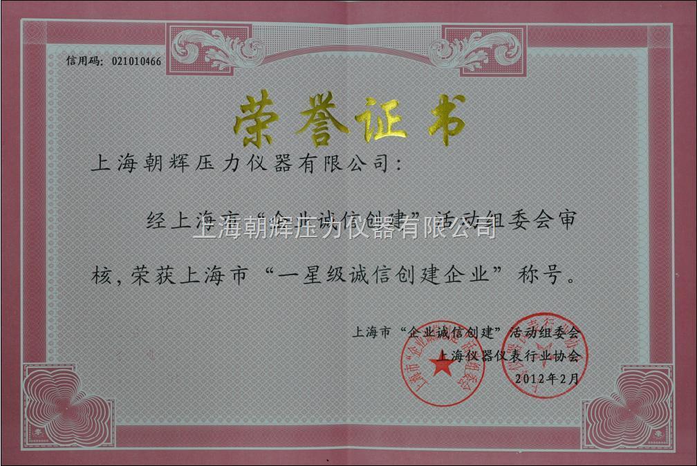 2012年诚信创建企业