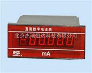 HD-1978-面板式直流数字电流表