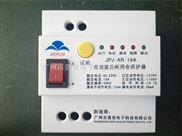 JPJ-AR-A-吉普佳自恢复漏电保护器
