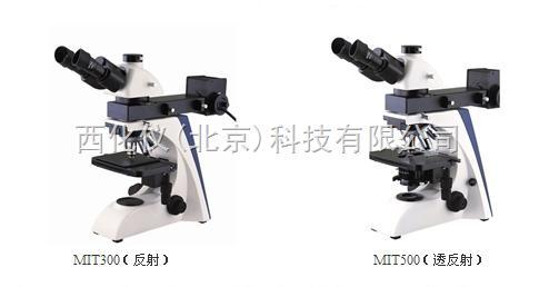 正置金相显微镜 型号:ATGX9-MIT300/500