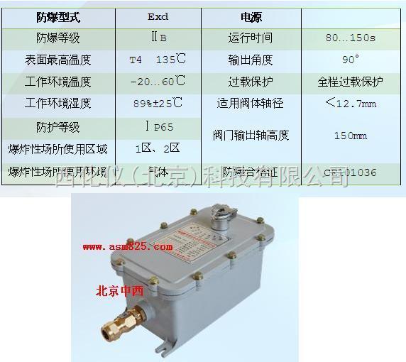 防爆风阀执行器(模拟量)有防爆证 型号:YA1-BDF25M-24