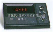 精密离子计(国产) 型 号:SKY3PXS-450(PXS-215)