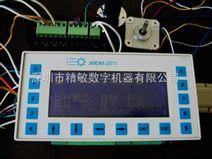 全中文指令编程、带高清LCD蓝屏人机交互界面的运动控制器