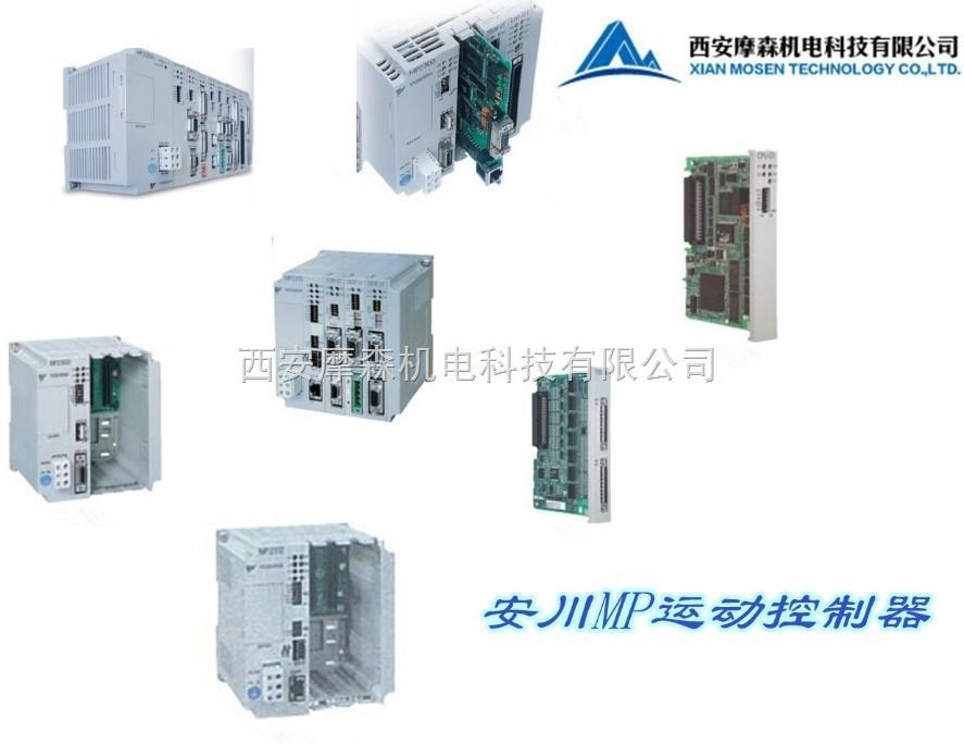 安川MP运动控制器MP2200