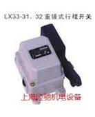 LX33-32型重锤式限位开关(行程开关)