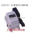 LX33-31型重锤式限位开关(行程开关)