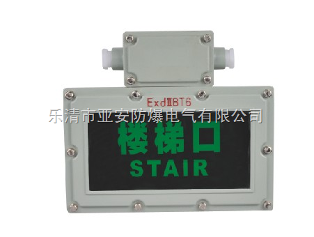 BYD防爆标志灯|防爆应急灯|防爆安全出口灯|防爆诱导灯|防爆节能灯