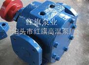 华潮LB-12/0.6沥青保温齿轮泵 保温泵 沥青泵 红旗高温泵厂