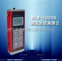 现货供应MCW-2000B型(涡流)涂层测厚仪