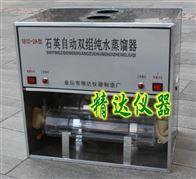 1810-2A石英自动双重纯水蒸馏器
