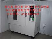 MKBS-2114耐黄老化试验箱