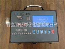 青岛现货CCHG1000直读式粉尘仪