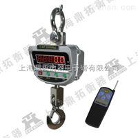 OCS广州1吨电子吊磅秤,1000kg吊磅称