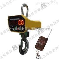 OCSOCS-3t悬挂式吊秤,5T电子吊磅秤品