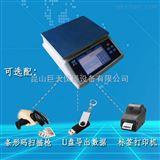 连接扫描枪可打印标签的电子秤