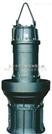 QZ、QH型潜水轴流泵