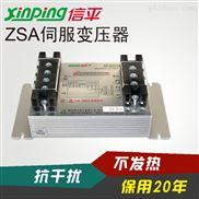 ZSA-3KVA-智能伺服变压器