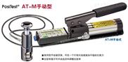 AT-M手动液压附着力测试仪