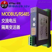 交流电压信号隔离变送器(MODBUS通讯协议)