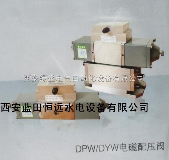 DPW--仪器--电磁阀--配压阀/