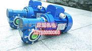 变频涡轮减速机/蜗杆变频减速机报价