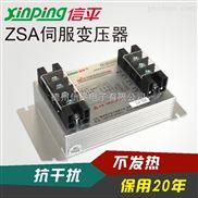 三相智能伺服电子变压器