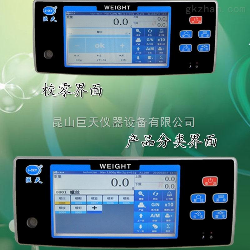 巨天FWN-B20S智能称重仪表,FWN-B20S记录数据智能台秤表头价格