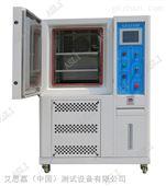 -70℃可程式恒温恒湿试验机
