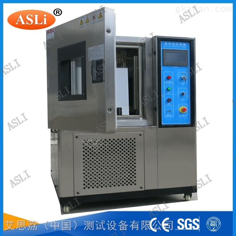 -50℃高低温湿热交变试验机试验箱