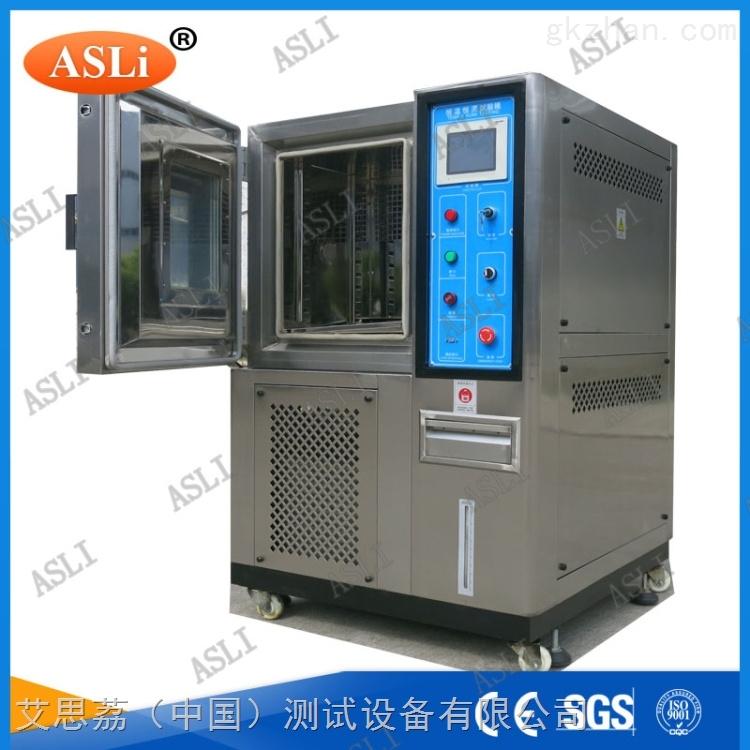 -20℃高低温湿热交变试验机试验箱