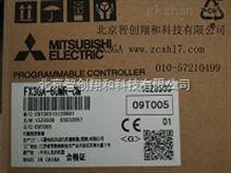三菱plcFX3GA-60MT-CM北京现货促销