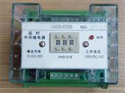HJZS-E002;-HJZS-E002断电延时继电器
