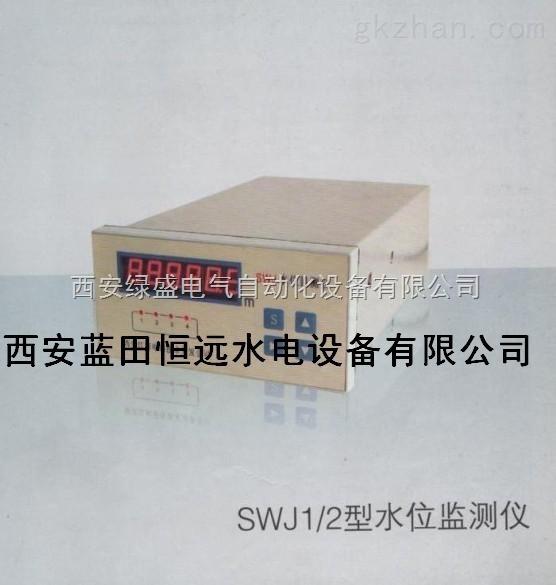 SWJ系列--水位监测仪/水位水头监测仪